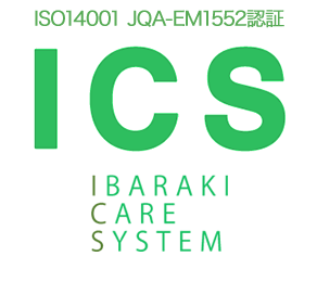 ISO14001 JQA-EM 1552認証ICS IBARAKI CARE SYSTEMS